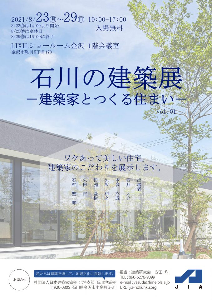 JIA建築展